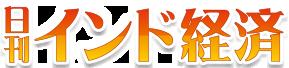 日刊インド経済